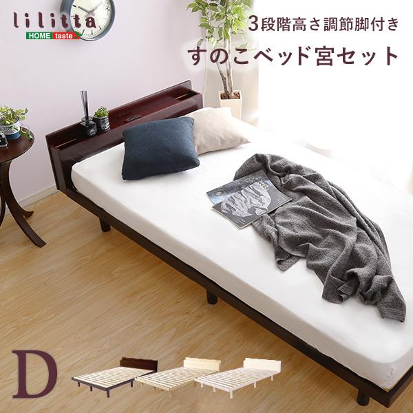 【宮セット】パイン材高さ3段階調整脚付きすのこベッド(ダブル)  「インテリア 寝具 収納 ベッド 宮棚 2口コンセント付き すのこベッド 高さ調整 スライドポケット 便利 組立て簡単 パイン材 ホルムアルデヒド」