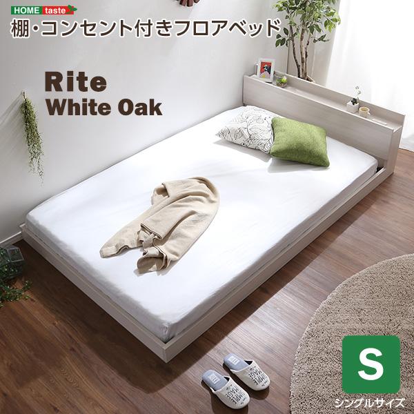 デザインフロアベッド Sサイズ 【Rite-リテ-】  インテリア ベッド フロアベッド ベッドフレーム おしゃれ 抗菌 防臭 2口コンセント付き すのこ シングルサイズ 開放感 ホワイトオーク