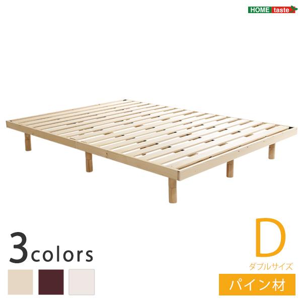 パイン材高さ3段階調整脚付きすのこベッド(ダブル)  「家具 インテリア ベッド 桐 すのこ 脚付きすのこベッド ダブル 湿気 スノコベッド パイン材ベッド 木製ベッド」