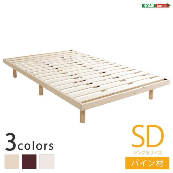パイン材高さ3段階調整脚付きすのこベッド(セミダブル)  「家具 インテリア ベッド 桐 すのこ 脚付きすのこベッド セミダブル 湿気 スノコベッド パイン材ベッド 木製ベッド」