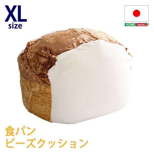 食パンシリーズ(日本製)【Roti-ロティ-】もっちり食パンビーズクッションXLサイズ  インテリア 寝具 クッション 座布団 食パン型 食パンシリーズ 食パン型クッション 日本製 低反発クッション 人をだめにするクッション