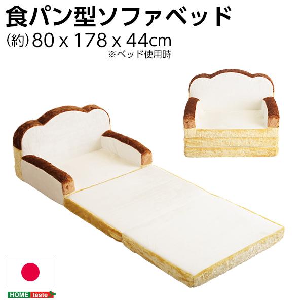 食パンシリーズ(日本製)【Roti-ロティ-】低反発かわいい食パンソファベッド  「インテリア・寝具・収納 ソファ・ソファベッド ソファベッド 食パン 食パン型ソファベッド 2WAY 低反発クッション 日本製」