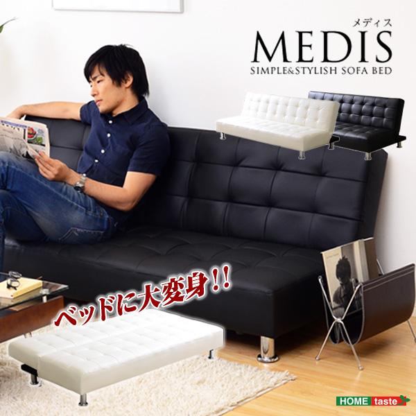 シンプル&スタイリッシュソファベッド【-MEDIS-メディス】 「ソファベッド 合成皮革 リクライニングタイプ 2人掛けソファ 3人掛けソファ PVCソファーベッドに♪」