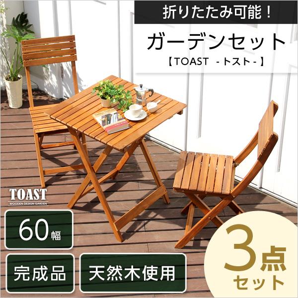 木製 【代引き不可】 ガーデン3点セット【TOAST チェア」 「ガーデン セット 3点セット) テーブル トスト】(アカシア ガーデンファニチャー 折りたたみ 3点セット