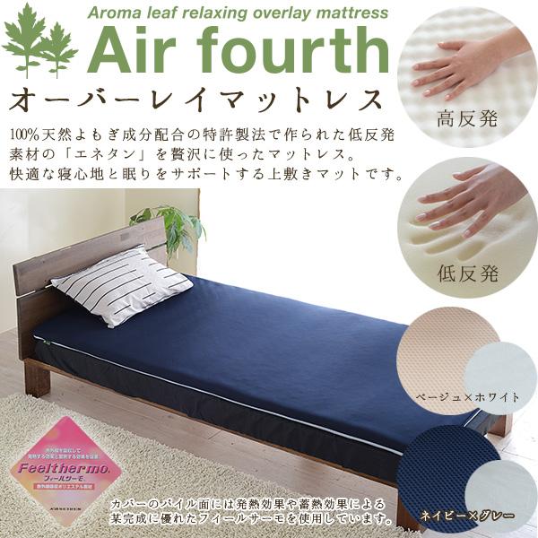 オーバーレイマットレス Air fourth   「マットレス 寝具エアフォース 敷きマット リバーシブル 4WAY」 【代引き不可】