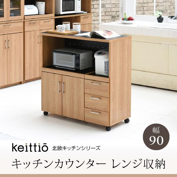 送料無料 Keittio 北欧キッチンシリーズ 幅90 キッチンカウンター レンジ収納 北欧テイスト 木製 家電収納カウンター キャスター付き 間仕切り キッチン収納