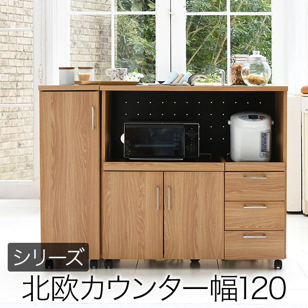 送料無料 Keittio 北欧キッチンシリーズ 幅120 キッチンカウンター レンジ収納 収納庫付き ウォールナット調 北欧デザイン スライド レンジ台 引き出し付き