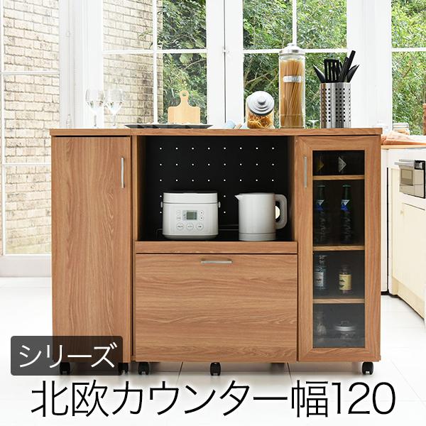 送料無料 Keittio 北欧キッチンシリーズ 幅120 キッチンカウンター 収納庫付き 北欧調 オーブンレンジ対応 キャビネット付き 木製 オシャレ 間仕切りカウンター