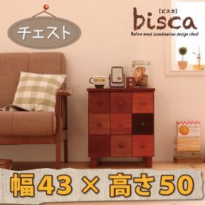 天然木北欧デザインチェスト【Bisca】ビスカ 幅43×高さ50  「チェスト 北欧 天然木 」 【代引き不可】