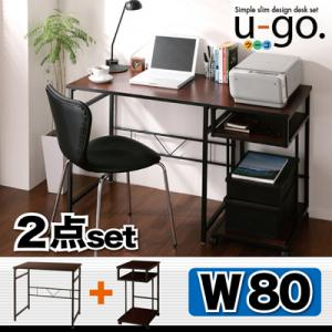 シンプルスリムデザイン 収納付きパソコンデスクセット 【u-go.】ウーゴ/2点セットAタイプ(デスクW80+サイドワゴン) 【代引き不可】