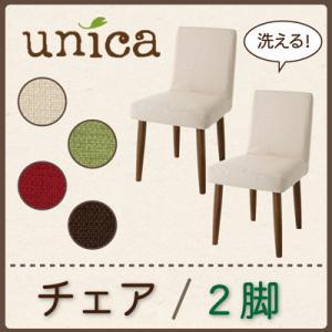天然木タモ無垢材 カバーリングダイニング unica ユニカ ダイニングチェア 2脚組 天然木 ダイニングチェア 椅子 無垢 北欧