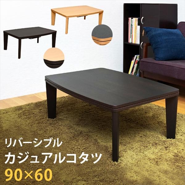 期間限定 カジュアルコタツ アール天板 長方形 90×60   「こたつ コタツ テーブル 長方形 」