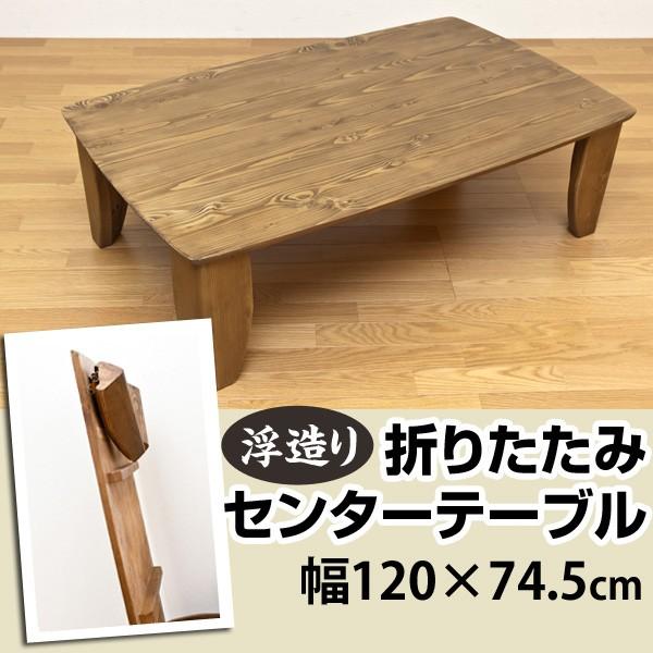 浮造り センターテーブル スクエア型 120幅 ライトブラウン  「折りたたみテーブル ちゃぶ台 天板厚いテーブル 重厚感ありテーブル 木製 テーブル 浮造りセンターテーブル 」 【代引き不可】