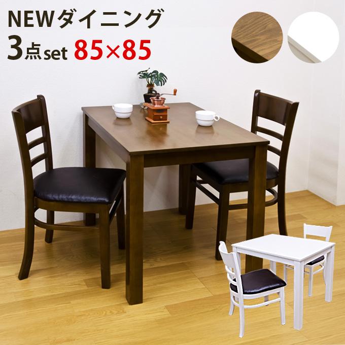 NEW ダイニング3点セット85cm幅(2色) 【アウトレット ダイニングセット ダイニングテーブル】