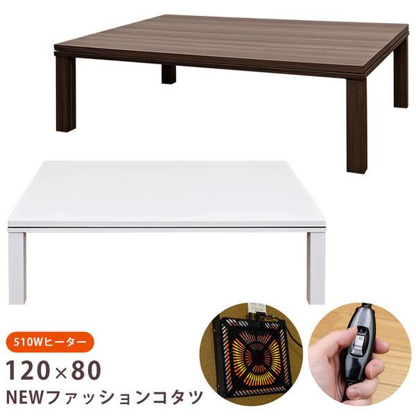 NEW ファッションコタツ 長方形 幅120×80cm 長方形 座卓 ちゃぶ台 コタツテーブル メトロ 電気 【代引き不可】