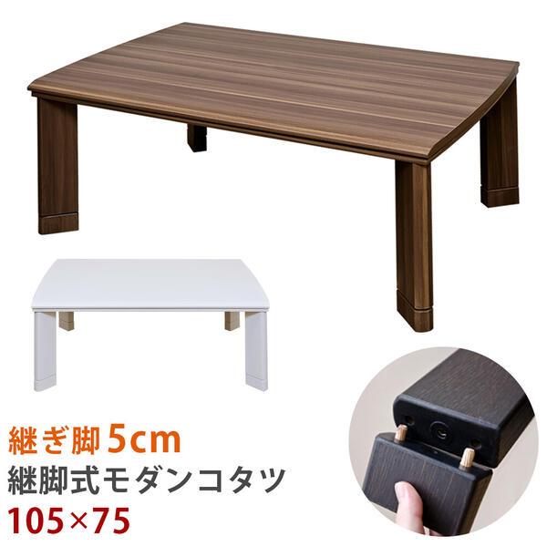 こたつ 継脚式 モダンコタツ 幅105×75 長方形 「座卓 ちゃぶ台 コタツテーブル メトロ 電気こたつテーブル」