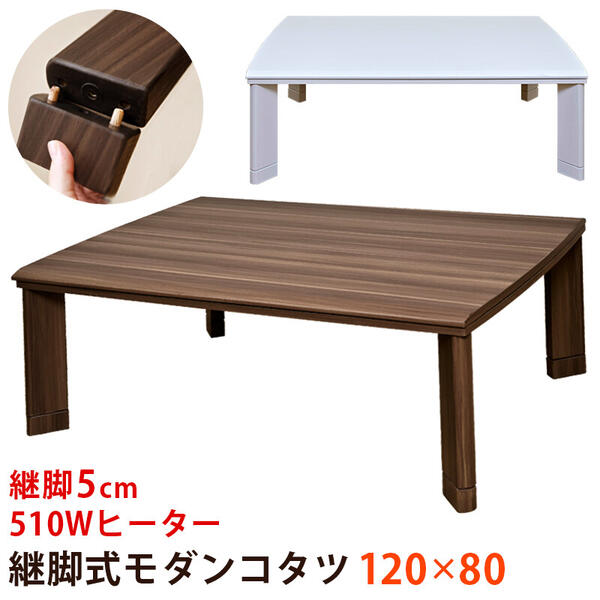 期間限定 こたつ 継脚式 モダンコタツ 120×80 長方形 「座卓 ちゃぶ台 コタツテーブル メトロ 電気こたつテーブル」