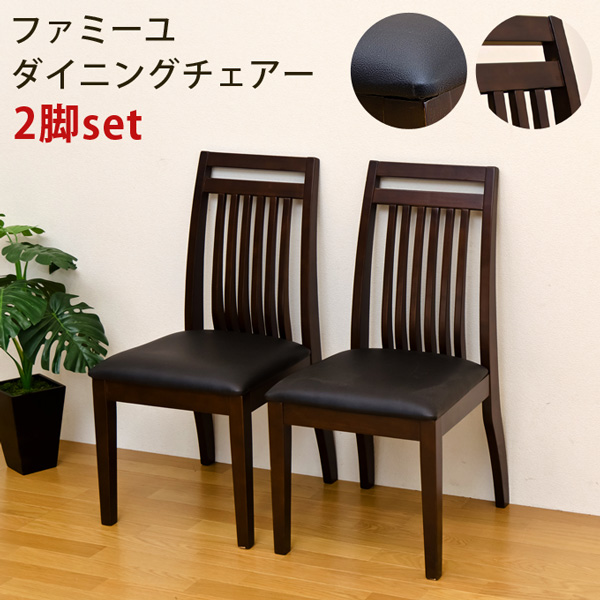 ファミーユ ダイニングチェア(2脚入り)  「モダン 北欧 木製 ダイニングチェア いす 椅子 」