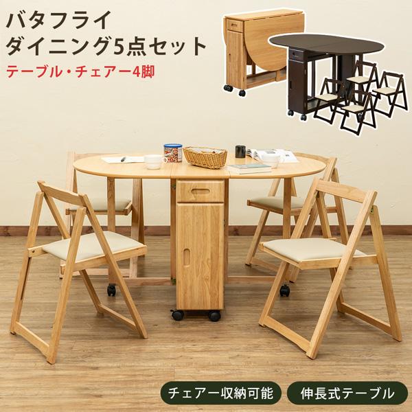 期間限定 バタフライダイニング5点セット テーブル チェア4脚 「折り畳みチェア収納 ダイニングテーブル 木製バタフライテーブル 伸長式テーブル 伸縮式テーブル エクステンションテーブル チェアが収納できるダイニングセット 」
