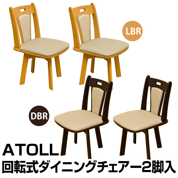 期間限定 ATOLL ダイニング回転チェア(2脚入り) 「ダイニングチェア 回転チェア 木製  いす イス」