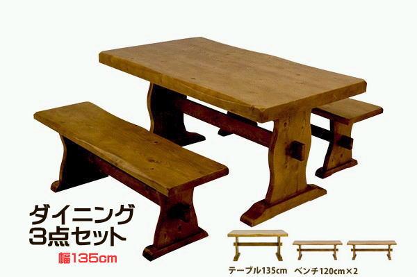 浮造り ダイニングセット 3点セット テーブル135cm幅 ベンチ120cm幅 ×2 GRH-135DT/GRH-120DB  「天然木パイン ダイニングベンチ イス・チェア ダイニングチェア 木製」 【代引き不可】