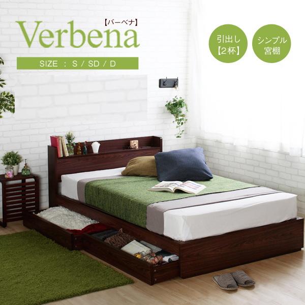バーベナ 引出付き収納ベッド フレーム シングル フレームのみ  「収納ベッド 木目 コンセント付 ベッド フレーム シングル」