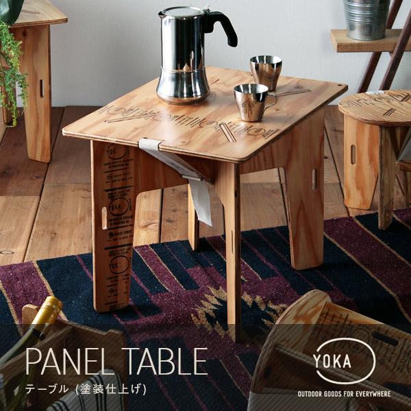 期間限定 YOKA パネルテーブル  「アウトドアー テーブル サイドテーブル 日本製 国産 キャンプ ピクニック センターテーブル デスク 木製 家具 おしゃれ デザイン」