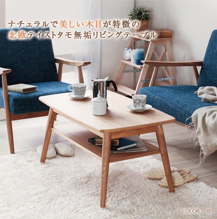フィーカ Fika タモ無垢リビングテーブル  「北欧 おしゃれ 木目 テーブル リビング 」 【代引き不可】