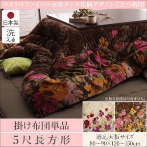 ふっくらボリューム日本製マイクロファイバー水彩タッチ花柄デザインこたつ布団  Amabel アマベル 掛け布団単品 5尺長方形(90×150cm)天板対応  ふかふか なめらかで暖かな肌触り とろける心地よさ マイクロファイバー 暖かくふんわり