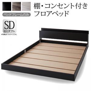 棚・コンセント付きフロアベッド SKY line スカイ・ライン ベッドフレームのみ セミダブル  「フロアベッド ロータイプベッド ローベッド 木製ベッド 棚」