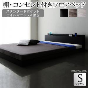 棚・コンセント付きフロアベッド SKY line スカイ・ライン スタンダードポケットコイルマットレス付き シングル  「フロアベッド ロータイプベッド ローベッド 木製ベッド 棚」