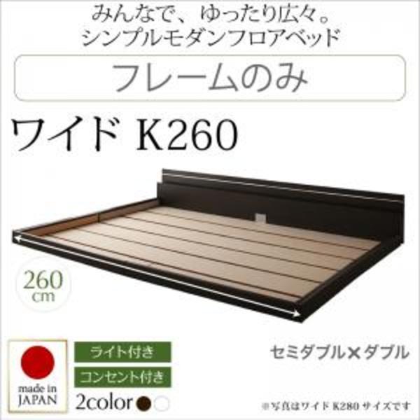 モダンライト・コンセント付き国産フロアベッド JOINT WIDE ジョイントワイド ベッドフレームのみ ワイドK260(SD+D)