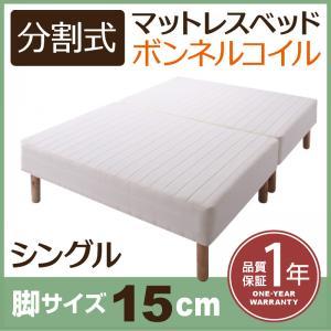 新・移動ラクラク!分割式ボンネルコイルマットレスベッド 脚15cm シングル 「マットレスベッド シングル ベッド 1年保証 」