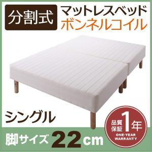 新・移動ラクラク!分割式ボンネルコイルマットレスベッド 脚22cm シングル 「マットレスベッド シングル ベッド 1年保証 」