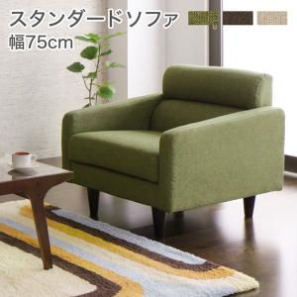 スタンダードソファ Milan ミラン ソファ 幅75cm  1人掛け 美しい木目 包み込まれるような座り心地 高品質 ソフ