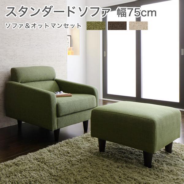 スタンダードソファ Milan ミラン ソファ&オットマンセット 幅75cm  美しい木目 包み込まれるような座り心地 高品質 ソファ
