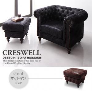 デザインソファ【CRESWELL】クレスウェル オットマン  「モダンデザイン 1人掛け オットマン 椅子 」 【代引き不可】
