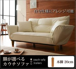 脚が選べるカウチソファ Gratis グラティス 木脚 2P 脚20cm 「家具・インテリア ソファ カウチソファ 2人掛け」