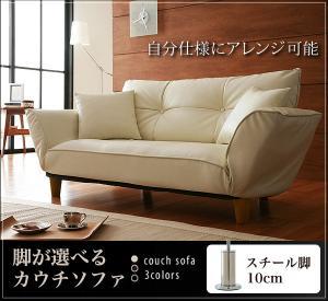 脚が選べるカウチソファ Gratis グラティス スチール脚 2P 脚10cm 「家具・インテリア ソファ カウチソファ 2人掛け」