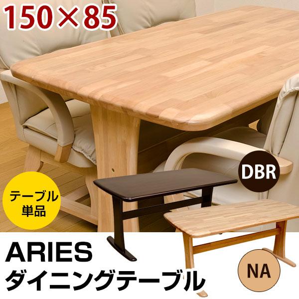 ARIES ダイニングテーブル 150cm 「ダイニングテーブル テーブル 木製 」 【代引き不可】
