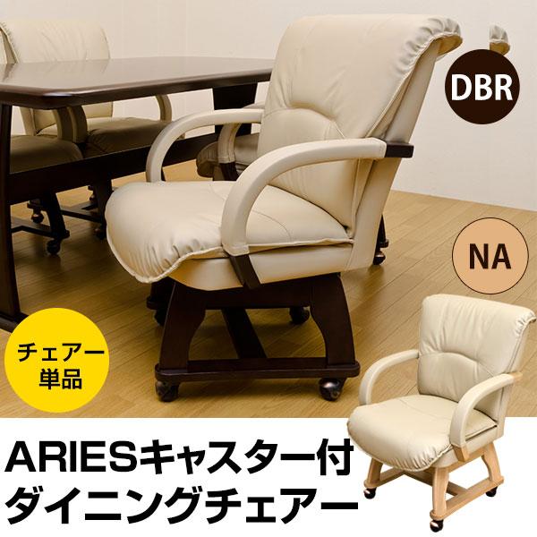 期間限定 ARIES ダイニング キャスター付チェア(1脚)「ダイニングチェア チェア 椅子 いす 木製 」