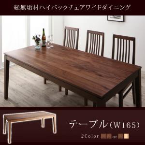 総無垢材ハイバックチェアワイドダイニング 【Lilt】 リルト ダイニングテーブル W165 テーブルW165 ダイニングテーブル 天然木無垢材使用 木目 木製