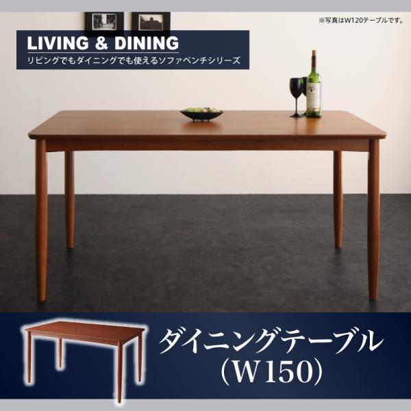リビングでもダイニングでも使える ソファベンチ A-JOY エージョイ ダイニングテーブル ブラウン W150   テーブルW150 単品 家具 インテリア 北欧スタイル 天然木 ダイニングテーブル