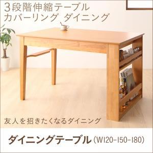 3段階伸縮テーブル カバーリング ダイニング humiel ユミル ダイニングテーブル W120-180  単品 テーブルのみ   「北欧 天然木 伸縮テーブル エクステンションダイニング ダイニングテーブル 伸張式テーブル 」