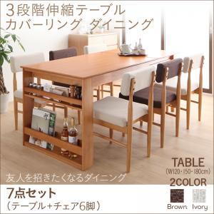 3段階伸縮テーブル カバーリング ダイニング humiel ユミル 7点セット(テーブル+チェア6脚) W120-180  「ダイニング6点セット テーブル エクステンションテーブル 伸縮テーブル 洗えるカバーリングチェア いす 」 【代引き不可】