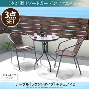 ラタン調リゾートガーデンファニチャー Rashar ラシャル 3点セット(テーブル+チェア2脚) W60 ラウンドテーブル 円型 スタッキングチェア
