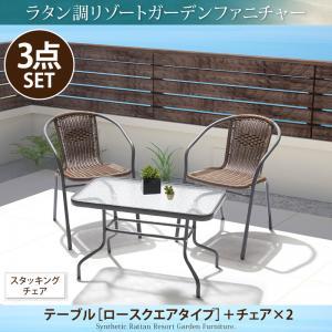ラタン調リゾートガーデンファニチャー Rashar ラシャル 3点セット(テーブル+チェア2脚) W80  ロースクエアテーブル 長方形テーブル スタッキングチェア