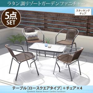 ラタン調リゾートガーデンファニチャー Rashar ラシャル 5点セット(テーブル+チェア4脚) W80  ロースクエアテーブル 長方形テーブル スタッキングチェア