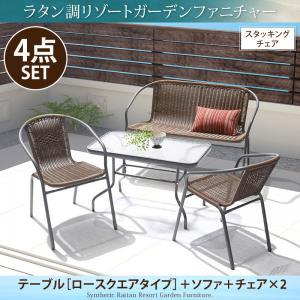 スタッキングチェア ラシャル Rashar ソファ2P W80 ロースクエアテーブル 長方形テーブル 4点セット(テーブル+チェア2脚+ソファ1脚) ラタン調リゾートガーデンファニチャー