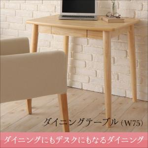 期間限定 ダイニングにも デスクにもなる ダイニング My Sugar マイシュガー ダイニングテーブル W75 単品 テーブルのみ  「家具 インテリア 天然木 木目 ダイニングテーブル 」